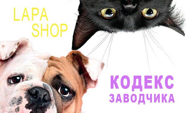 Кодекс заводчика на lapa.shop