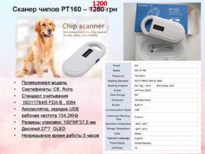 Сканер для зчитування інформації з чіпа тварини